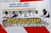 Congress President : अब नया नाम आया सामने