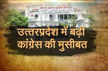 उत्तरप्रदेश में बढ़ी कांग्रेस की मुसीबत, पार्टी छोड़ने की तैयारी में कांग्रेस नेता !