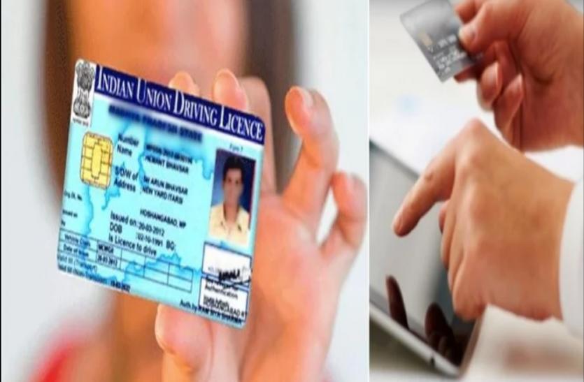 पासपोर्ट के बाद ड्राइविंग लाइसेंस को लेकर बड़ा बदलाव, अब ऐसे बनेगा लर्निंग या परमानेंट डीएल