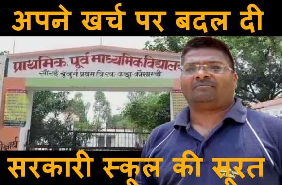 #MotivationalStory कान्वेंट स्कूल को टक्कर देता है यूपी का यह सरकारी स्कूल, शिक्षक अजय कुमार ने किया  कायाकल्प