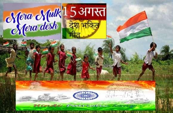 स्वतंत्रता दिवस पर चारों ओर सुनाई देगी देशभक्ति गीतों की गूंज