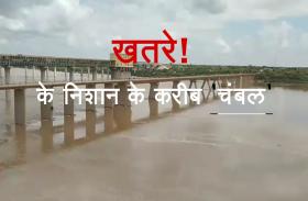 राजस्थान : बारिश के पानी की आवक से 'खतरे' के निशान के करीब चंबल, प्रशासन ने गांवों में जारी किया अलर्ट