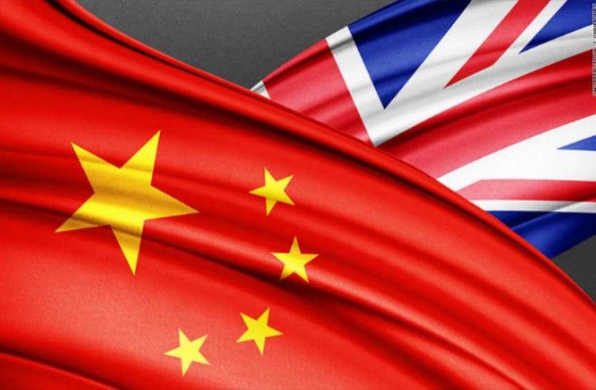 हांगकांग पर ब्रिटेन के बयान से भड़का चीन, कहा- हस्तक्षेप करने की कोशिश न करें