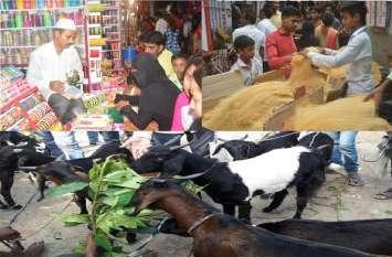 बकरीद के त्यौहार को लेकर बाजारों में लगी भीड़, इन चीजों की हो रही सबसे ज्यादा खरीददारी