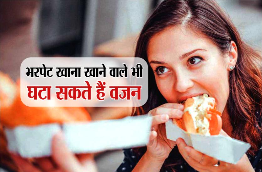 weight loss : भरपेट खाना खाने वाले भी आसानी से घटा सकते हैं वज़न, आज़माएं ये आसान स्टेप्स