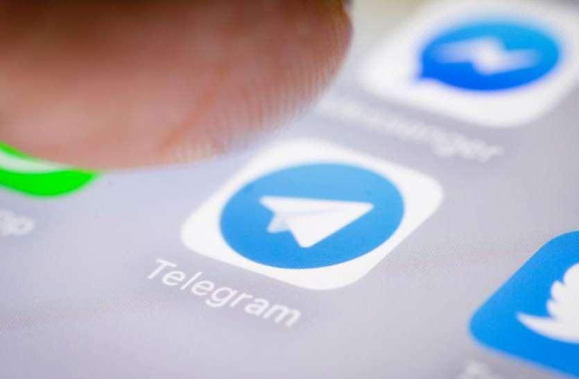 अब Telegram पर भेज सकेंगे एनिमेशन वाले इमोजी और साइलेंट मैसेज