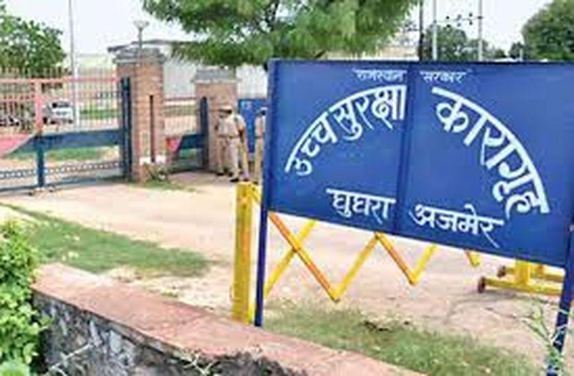 High Security Jail-हार्डकोर बंदी ने मांगी फिरौती