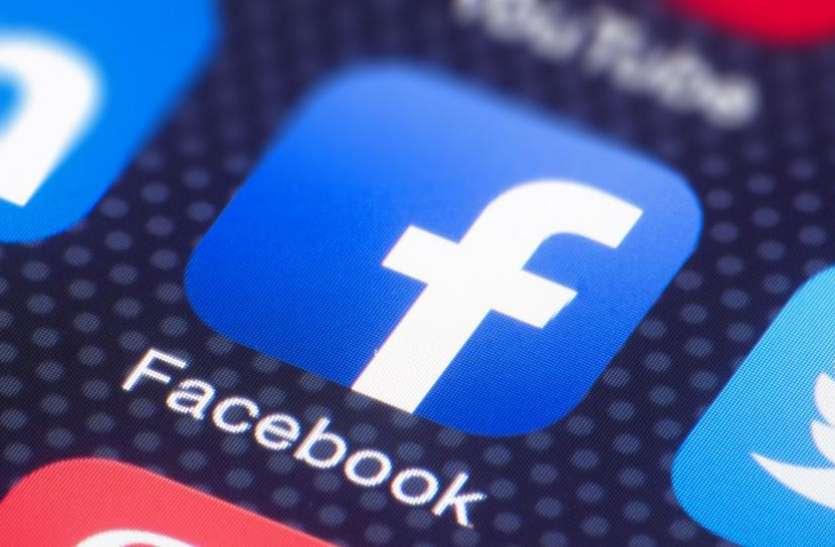 Facebook इस साल लॉन्च कर सकता है न्यूज़ टैब