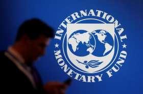 ट्रेड वॉर को लेकर IMF ने दी चीन को चेतावनी, कहा - GDP में आ सकती है और गिरावट
