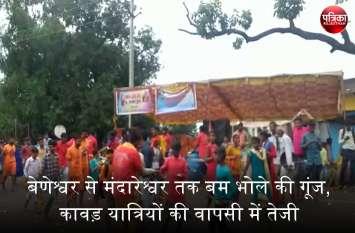 Banswara : बेणेश्वर से मंदारेश्वर तक बम भोले की गूंज, कावड़ यात्रियों की वापसी में तेजी