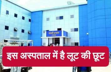 Chhattisgarh News : इस अस्पताल में लूट की छूट, प्रशासन देख रहा तमाशा, जानिये क्या है वजह