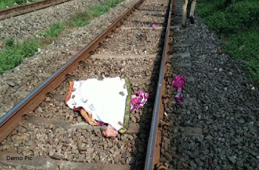 पेट में 5 महीने का बच्चा लिए महिला ने ट्रैन के सामने कर ली आत्महत्या, पति तलाश में भटकता रहा रात भर
