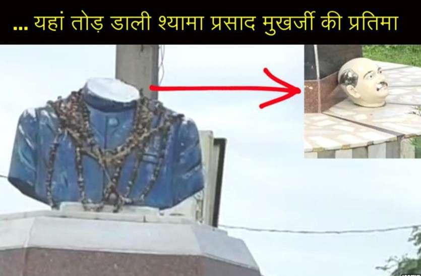 राजस्थान: Article 370 की बौखलाहट! श्यामा प्रसाद मुखर्जी की प्रतिमा तोड़ी, सिर को धड़ से किया अलग