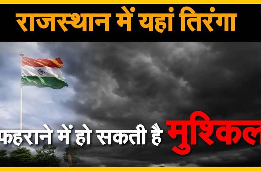 Alert: राजस्थान के आठ जिलों में 15 अगस्त को तिरंगा फहराने में हो सकती है परेशानी