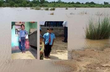 जयपुर के शिवदासपुरा में बांध में डूबने से दो भाईयों की मौत