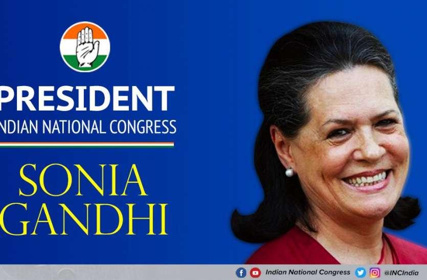 सिंधिया ने सोनिया गांधी के पार्टी अध्यक्ष बनाए जाने पर किया ट्वीट, पढ़ें पूरी खबर