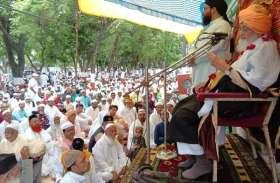 Eid : मुफ्ती आजम मप्र ने कहा- ऊंची तालीम हासिल करें, तभी होगी तरक्की, देखें वीडियो