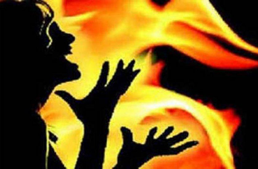 विवाहिता को रास नहीं आ रही थी जिंदगी, खुद को आग लगाकर मौत को लगाया गले