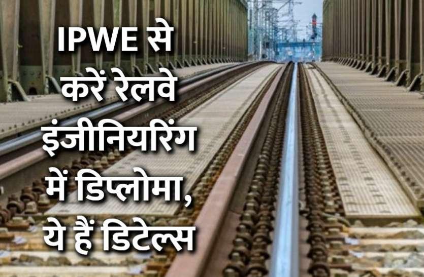 Admission Alert: IPWE से करें रेलवे इंजीनियरिंग में डिप्लोमा, ये हैं डिटेल्स