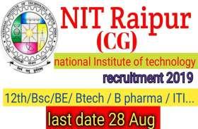 क्या आप बेरोजगार है तो हो जाइये बेफिक्र NIT रायपुर देने जा रहा है नौकरी का सुनहरा मौका