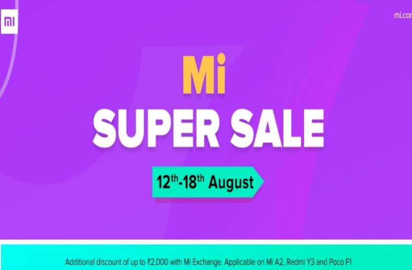 Mi Super Sale: पहली बार डिस्काउंट के साथ बेचा जा रहा है Redmi Note 7 Pro