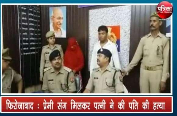 #MurderinFirozabad: फिरोजाबाद में प्रेमी के साथ मिलकर पत्नी ने की थी पति की हत्या, पुलिस ने किया खुलासा, देखें वीडियो