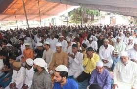 Eid-ul-Juha - ईद-उल-जुहा, नमाज में उठे मुल्क में अमन की दुआ के हाथ
