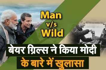 Man v/s Wild | Bear Grylls ने किया PM Modi के बारे में ये खुलासा