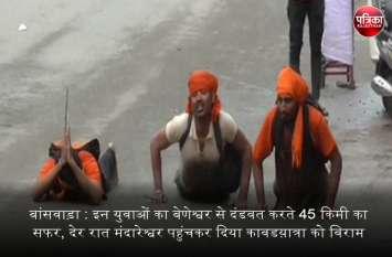 बांसवाड़ा : इन युवाओं का बेणेश्वर से दंडवत करते 45 किमी का सफर, देर रात मंदारेश्वर पहुंचकर दिया कावडय़ात्रा को विराम