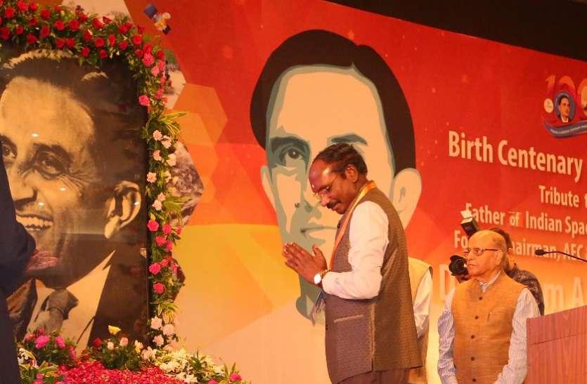 Dr. Vikram Sarabhai Centenary Celebration विक्रम साराभाई की विचारधारा से विज्ञान क्षेत्र में शक्तिशाली बन रहा भारत: पीएम मोदी