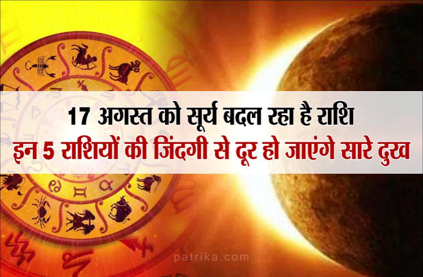 17 अगस्त को सूर्य बदल रहा है राशि, इन 5 राशियों की जिंदगी से दूर हो जाएंगे सारे दुख