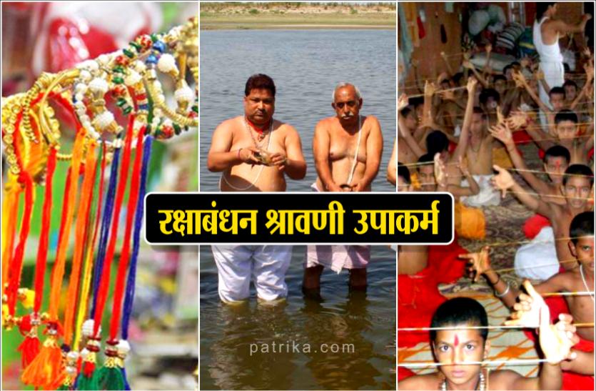 shravani upakarma : सभी पापों से मिलेगी मुक्ति, रक्षाबंधन पूर्णिमा पर इन चीजों से करे स्नान