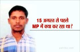Burdwan blast: इंदौर में छिपा था बर्धमान ब्लास्ट का आरोपी जहिरुल, NIA ने किया गिरफ्तार