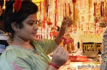 raksha bandhan : बहनें ऐसे करें राखी बांधने की मंगल तैयारी, हमेशा बना रहेगा भाई-बहन में प्यार