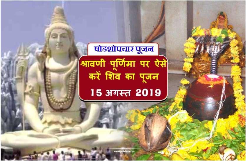 Sawan Purnima : श्रावणी पूर्णिमा पर ऐसे करें महादेव का षोडशोपचार पूजन, सारी मनोकामना हो जायेगी पूरी