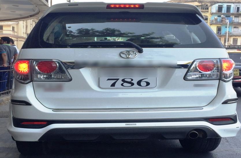 गाड़ी में लगाना चाहते हैं '786' वाली नंबर प्लेट, चुकानी होगी बड़ी कीमत, 001 का दाम भी आसमान पर