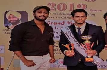 अंबिकापुर के अभिषेक घोष ने जीता 'फेस ऑफ छत्तीसगढ़' का खिताब, जानिए कैसा रहा अब तक का उनका सफर