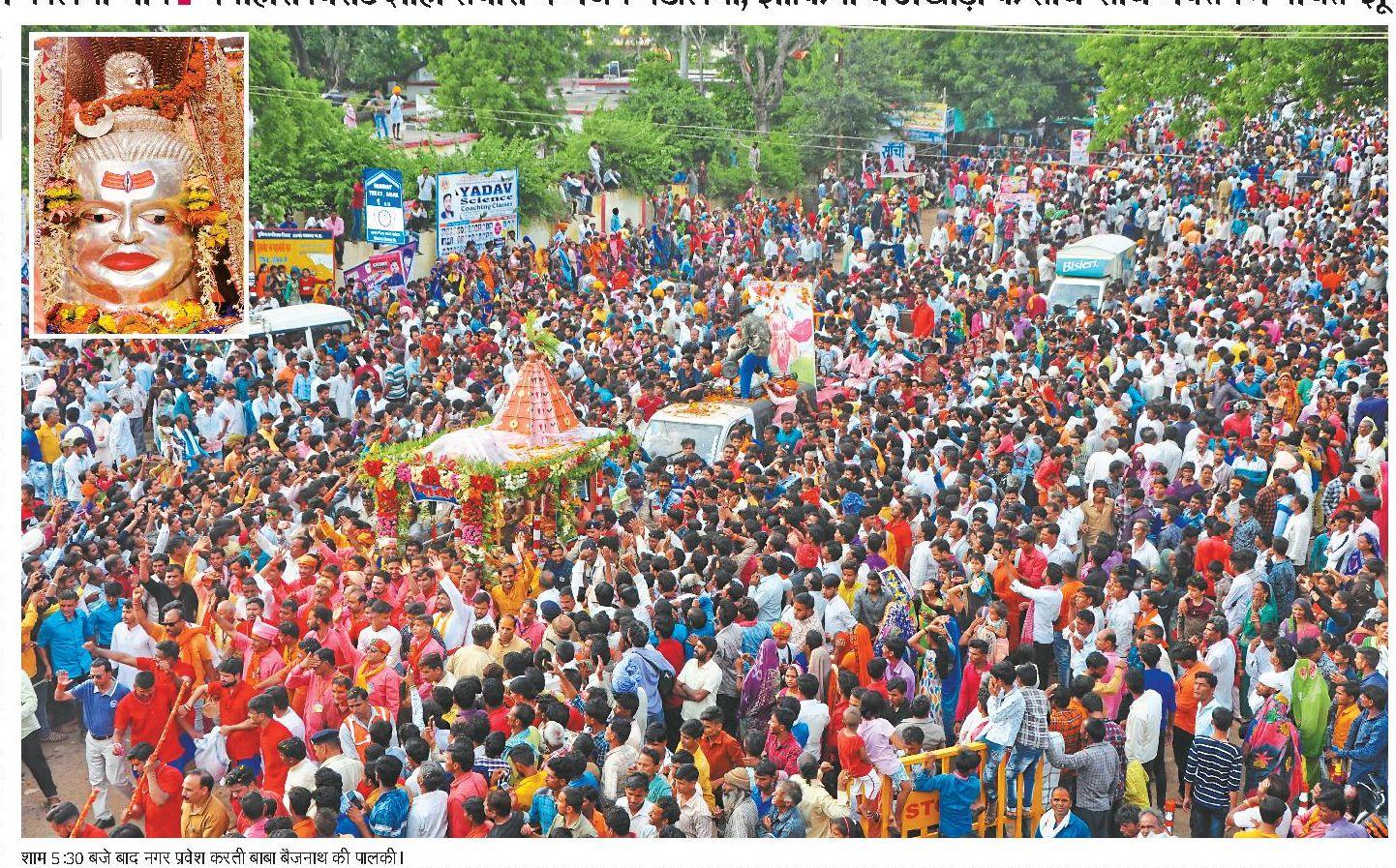 एक लाख भक्तों ने आगर में किया बाबा बैजनाथ की सवारी के दर्शन