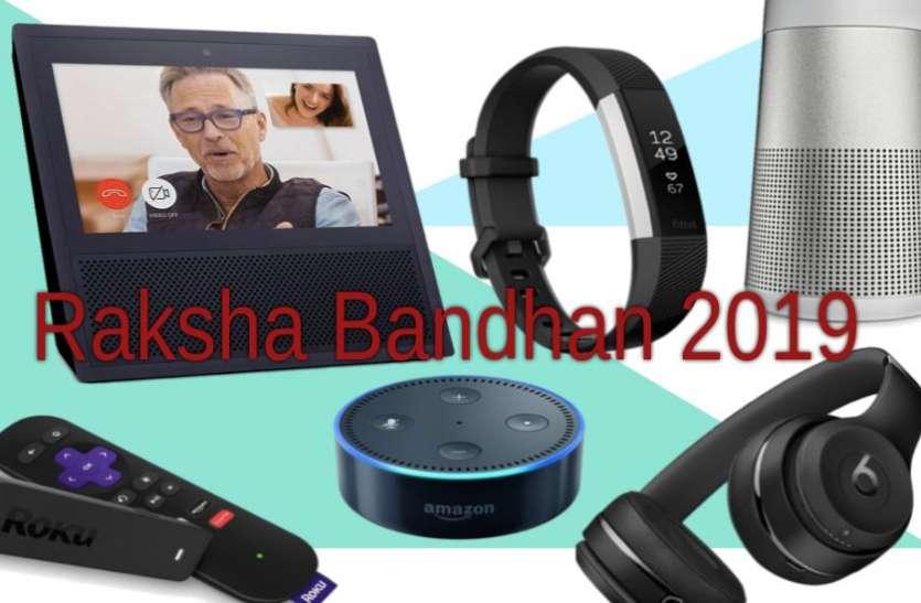 Raksha Bandhan 2019: इस राखी पर ये गैजेट्स करें बहन को गिफ्ट