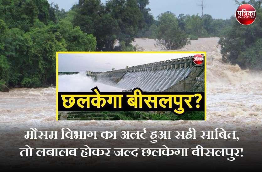 अगले 72 घंटों में राजस्थान के कई इलाकों में भारी बारिश की चेतावनी, जल्द छलक जाएगा बीसलपुर बांध!