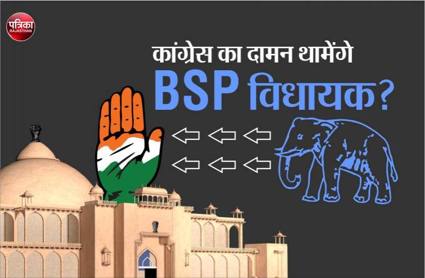 राजस्थान: तो क्या 'बागी' होकर कांग्रेस में शामिल होंगे सभी BSP MLA? पढ़ें पूरी खबर