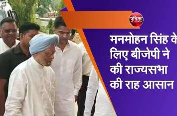 डॉ. मनमोहन सिंह के लिए बीजेपी ने की राज्यसभा की राह आसान