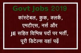 Govt Jobs 2019 : कांस्टेबल, कुक, क्लर्क, एमटीएस, नर्स और JE सहित विभिन्न पदों पर निकली भर्ती, पूरी डिटेल्स यहां पढ़ें