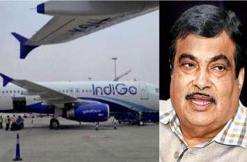 इंडिगो 6ई 636 विमान में आई तकनीकी खराबी, विमान  में गडकरी भी थे सवार