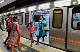 रोडवेज के बाद अब मेट्रो ने भी  दिया बहनों को तोहफा, रक्षाबंधन पर कर सकेंगी निशुल्क यात्रा
