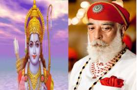 उदयपुर के पूर्व राजपरिवार के अरविन्दसिंह मेवाड़ ने कहा, रामजन्म भूमि पर दावा नहीं लेकिन मंदिर अयोध्या में ही बने