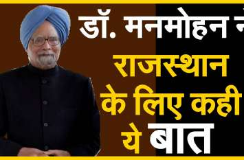 डॉ. मनमोहन ने राजस्थान के लिए कही ये बात