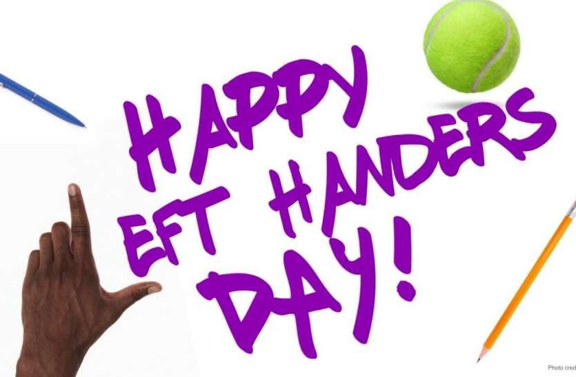 अगर आप भी करते हैं अपने बाएं हाथ का इस्तेमाल, आप भी है दुनिया के 10% लोगों में शामिल, जिनके लिए आज का दिन बेहद खास है