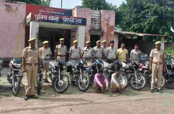 बाइक चोर पकड़े, 17 मोटरसाइकिलें बरामद