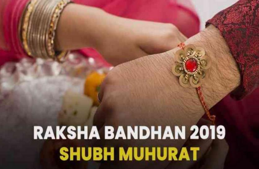 Raksha Bandhan 2019: 4 साल बाद बन रहा ऐसा संयोग, पूरे दिन भाई को राखी बांध सकेंगी बहनें